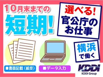 株式会社KDDIエボルバコールアドバンス/yokohama3401のアルバイト情報