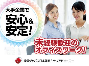 損保ジャパン日本興亜キャリアビューロー株式会社のアルバイト情報