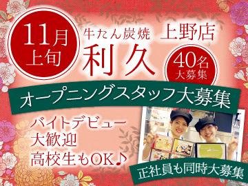 牛たん炭焼 利久 上野店のアルバイト情報