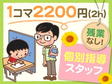 学習塾 育伸ゼミのアルバイト情報