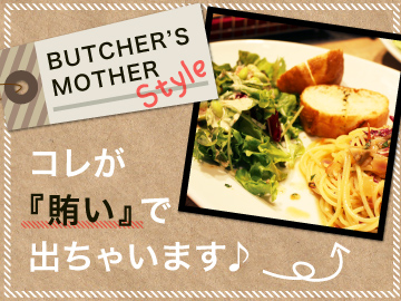 BUTCHER'S MOTHERのアルバイト情報