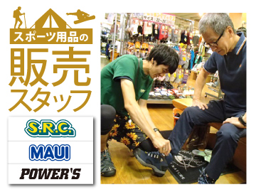 [1]S.R.C.新宿店 [2]MAUI 新宿店 [3]パワーズさいたま店のアルバイト情報
