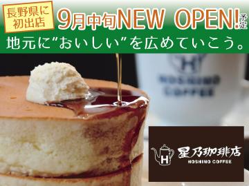 『星乃珈琲店』 イオンモール松本店 【New Open!】のアルバイト情報