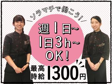 うまやの楽屋 東京ソラマチ店のアルバイト情報