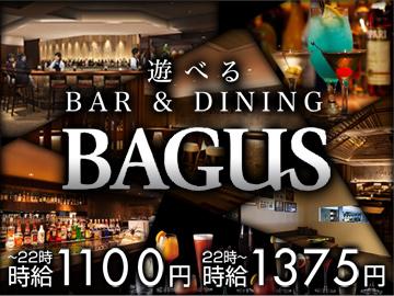 BAGUS(バグース) 銀座店のアルバイト情報