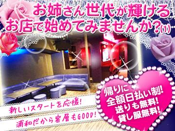 淑女・熟女クラブ  ニュー歌風里(カプリ)のアルバイト情報