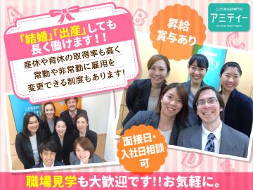 (株)アミティー◎関西エリア5校合同募集のアルバイト情報