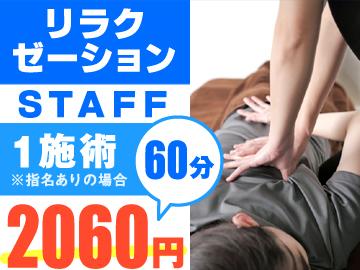 。★完全歩合/60分:1860円〜(土日祝)+指名料200円★・。