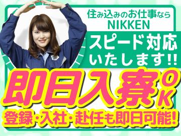 日研トータルソーシング株式会社 大阪事業所のアルバイト情報