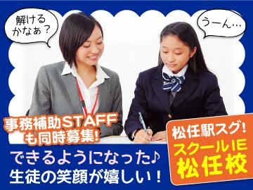 スクールIE 松任校のアルバイト情報