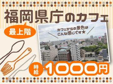 福岡県物産観光展示室「福岡よかもんひろば」/(株)丹青社のアルバイト情報