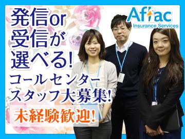 アフラック保険サービス株式会社大阪オフィスのアルバイト情報