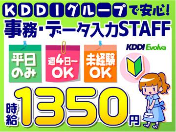 株式会社KDDIエボルバ/DA030803のアルバイト情報