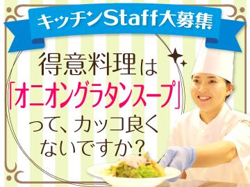 ロイヤルホスト 【1】東新宿駅前店【2】新宿店のアルバイト情報