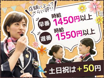 【週1日〜OK♪】【最高時給1700円♪】【選べる9店舗♪】( *´艸`)土日祝はしっかり時給UP