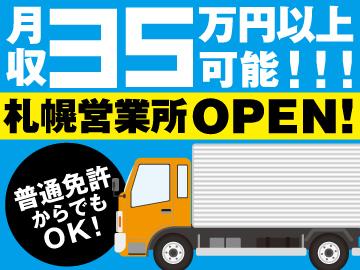 株式会社AZSTAFF 仙台営業所・札幌営業所/dd01lsのアルバイト情報