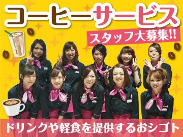 バンカレラ (1)長岡平島店 (2)上越店 (3)東三条店のアルバイト情報