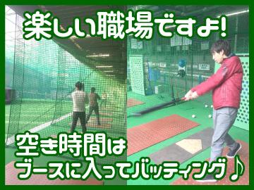 アクティブAKIBA ゴルフガーデンのアルバイト情報