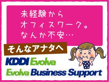 (株)エボルバビジネスサポート・(株)KDDIエボルバのアルバイト情報