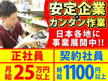 株式会社リージス・ジャパン 東京DOのアルバイト情報