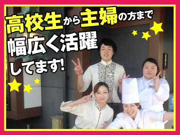 とんかつ浜勝 (A)龍田店 (B)大津店 (C)下通店のアルバイト情報