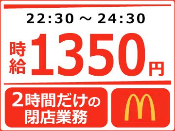 マクドナルド 京都駅前店のアルバイト情報