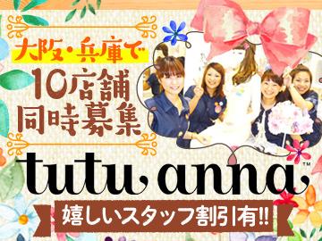 tutuanna(チュチュアンナ)  ★関西10店舗募集★のアルバイト情報