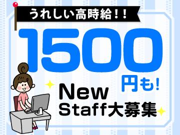 株式会社リクルートスタッフィング/関西_オフィスワークのアルバイト情報