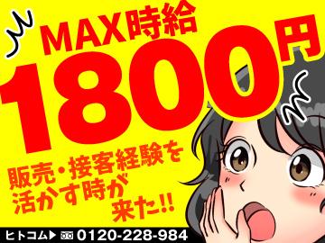 株式会社ヒト・コミュニケーションズ関西支社/m-comのアルバイト情報