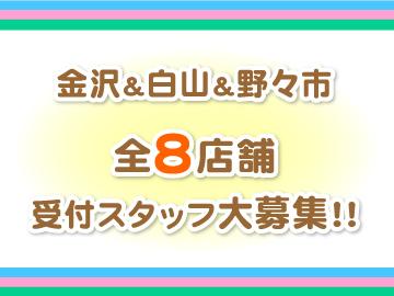 株式会社松本日光舎 ロイヤルクリーニングのアルバイト情報