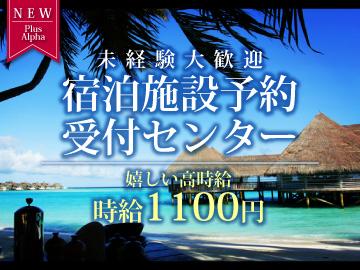 株式会社プラスアルファ 広島支店<応募コード 8-FH17-7>のアルバイト情報