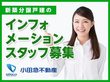 小田急不動産株式会社のアルバイト情報