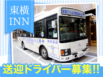東横INN 品川駅港南口天王洲のアルバイト情報
