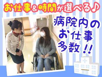 サマンサジャパン株式会社 長野オフィスのアルバイト情報