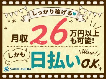 (株)セントメディア CC事業部 福岡支店のアルバイト情報
