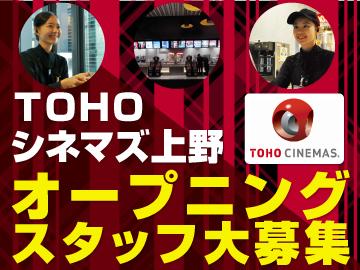 TOHOシネマズ上野のアルバイト情報