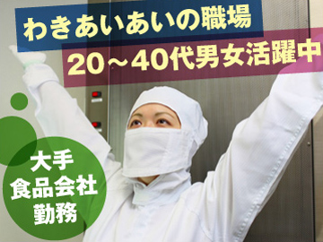 サーミット工業株式会社 名古屋営業所のアルバイト情報