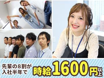 ≪スタッフがこんなに笑顔の理由は…≫楽しい仲間と働きやすさ♪未経験でも時給1450円〜★