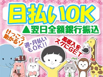 株式会社オープンループパートナーズ 梅田支店 /pumcp00のアルバイト情報