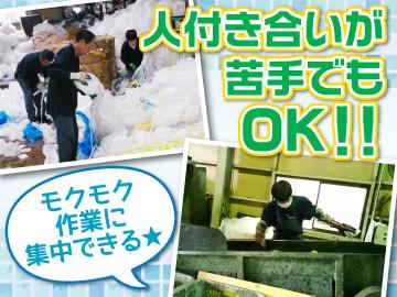 三和清掃株式会社名古屋営業所のアルバイト情報