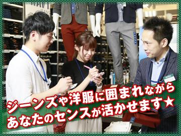 マックハウス 兵庫県3店舗同時募集!のアルバイト情報