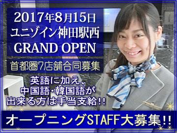 ユニゾイン神田駅西のアルバイト情報