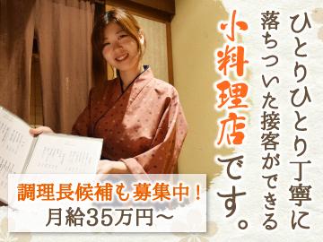小料理 花 (株)高繁フードサービスのアルバイト情報