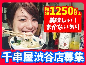 炭火串焼 千串屋 渋谷店のアルバイト情報