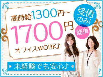 株式会社ヒューマントラスト<お仕事NO.O-4258>のアルバイト情報