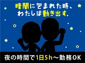 株式会社ロフティーのアルバイト情報