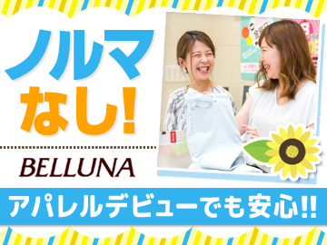 (株)ベルーナユナイテッド アリオ八尾店のアルバイト情報