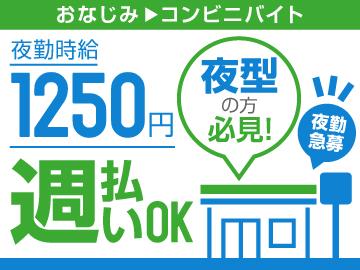 株式会社KOS  (CVS事業部)のアルバイト情報