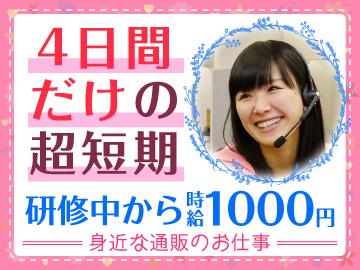 (株)ベルシステム24 松江ソリューションセンター/009-60162のアルバイト情報