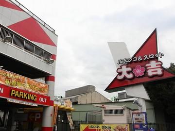 大吉 大和柳橋店のアルバイト情報